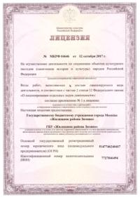 лицензия Минкультуры ГБУ Жилищник района Зюзино