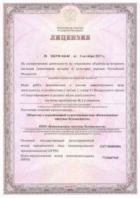 лицензия Минкультуры ООО КСБ